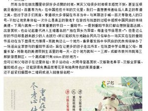 这个重阳节,带上家人玩乐登高,感受传统孝道