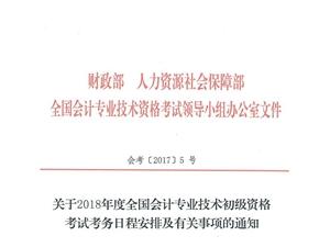 广汉中木会计培训提示:全国初级会计职称考试报名明天(11月1日)开始了