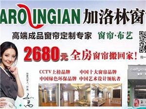 澳门大小点网址加洛林窗帘——中国绿色环保品牌