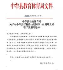 关于中牟县2017年准予注册幼儿园名单公示!