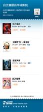 11.1华诚影院今日影讯7118331