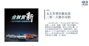 【金秋赏新】一汽大众2018款新车型品鉴嘉年华