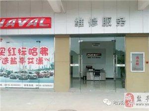 盐亭哈弗汽车4S店(恒都商业广场)