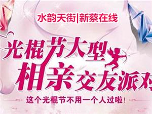 """2017新蔡 """"光棍�相�H���晒庵黝}派�Α�"""