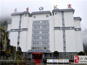 商洛市副市长柳宪军及全市民政部门领导莅临丰阳老年公寓视察指导工作