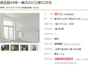 【更正公告】锦绣嘉园44栋一单元202三房出售?#23548;?#20026;90万元