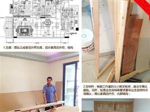 精工细作-揭秘德阳江水平装修的木工活(图片)