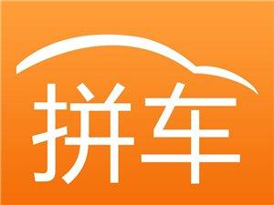 【公告】东台网拼车平台拼车网上线