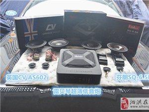 众泰大迈X7音响隔音改装 英国CV AS602 雷贝琴 盐城道声