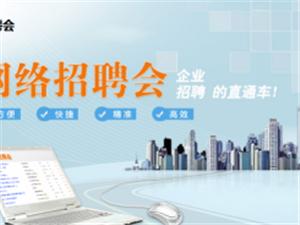 荥阳在线人才网2017年11月最新招聘、求职信息