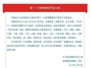 安徽省无为县恍城陈氏尚义堂 第十一次修谱建祠寻亲公告