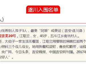 """�樗��c�!遂川悉心照料3��侄�褐杜�的�r�D入��11月""""中��好人榜"""""""