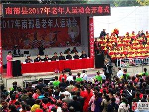 南部县2017老年人运动会开幕
