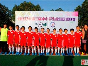 丹江口市第三届中小学校园足球联赛45支球队全家福