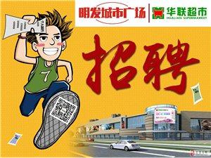 金寨华联超市明发商业购物广场即将开业!招聘英才进行中……