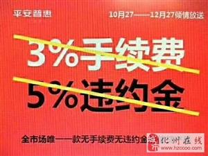 中国平安史上最大让利!贷10万省下3000大洋!