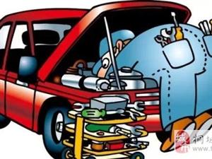 什么是汽车大修?该什么时候大修?