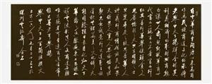 黄辉书法篆刻艺术   (组图)