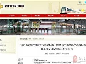 最新!10号线、6号线市政配套工程交通设施施工招标公告公示