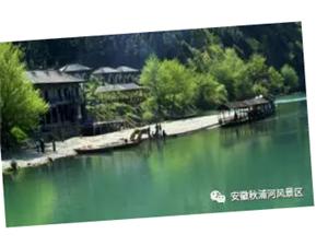 一�l�o�k的秋浦河,一��上天眷�的村落。