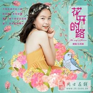 王雨棠单曲《花开的路》