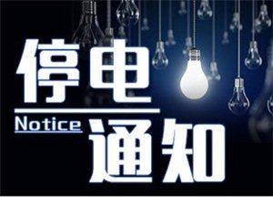 关于11月9日停电公告
