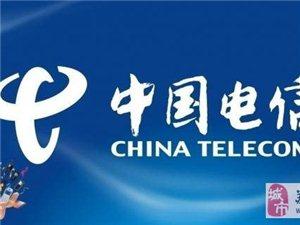 《中国电信苏州分公司》聘:兼职业务员 10名,5K-8K/月、速来报名