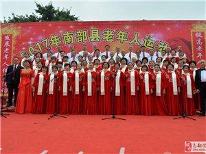 南部县2017年老年人舞蹈友谊交流赛