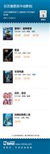 11.5华诚影院今日影讯7118331
