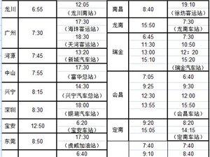 好消息!寻乌汽车站特推出几条优惠路线!2017年最新往返时刻表,实用,请收藏!