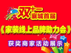 """双十一美高梅平台首届""""家装线上品牌助力会""""获奖商家活动展示"""