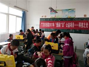 """广汉市妇联""""爱满广汉""""公益项目科技之光――-灯光机器人小车活动成功举办"""