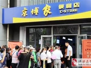 """这家""""网红""""体验馆,又开新店啦!这次博兴滨州都有哦!更有好礼等您来拿!"""