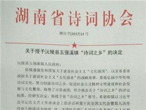 """热烈祝贺沅陵县五强溪镇荣获湖南省""""诗词之乡""""称号"""