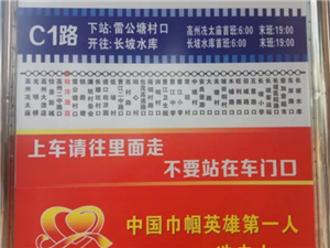 高州至长坡C1路公交站牌已经装好了,末班车时间在这里!