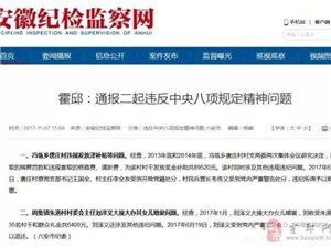 霍邱4名村干部被处分:违规发放津补贴、大操大办
