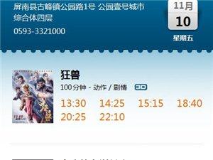 2017年11月10日影讯《狂兽3D》《东方快车谋杀案》正在热映..