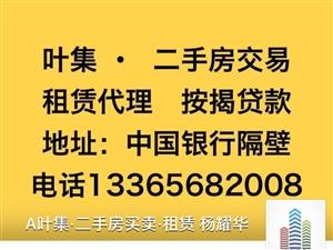 澳门太阳城官网二手房屋买卖租赁按揭贷款
