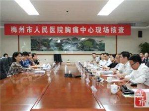 闽粤赣边境及粤东北首家胸痛中心在梅州获得国家认证