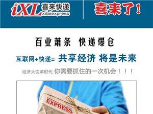 喜来快递南京网点合伙人长期招募中!拿股权享分红永久权益!
