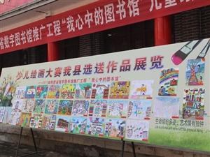 """武功县文化馆""""我心中的图书馆""""儿童绘画大赛颁奖典礼举行"""