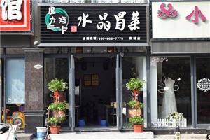 桐城在线美食吃货团第44站―水晶冒菜