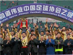中乙联赛大幕落下,梅县队获中甲资格