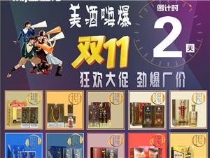 贵州省茅台镇美酒嗨爆双11
