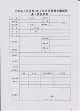 开阳县人民医院2017年公开招聘非编制紧缺医务人员公告