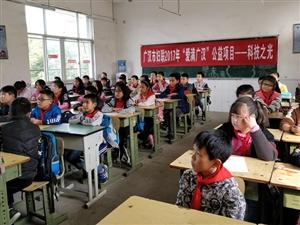 """广汉市妇联""""爱满广汉""""公益项目科技之光第八期活动在新平中心小学举行"""