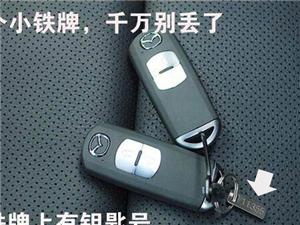 买新车时,随车钥匙上带了一个小铁片,你可一定别扔了!