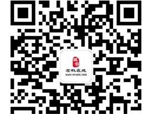 """""""左权首届家装建材线上品牌""""展示活动"""