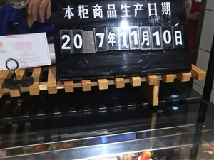 某蛋糕店的生产日期也是骗人的