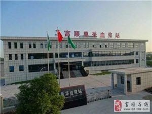 富顺人民福利来啦,自贡首家单采血浆站建成开业